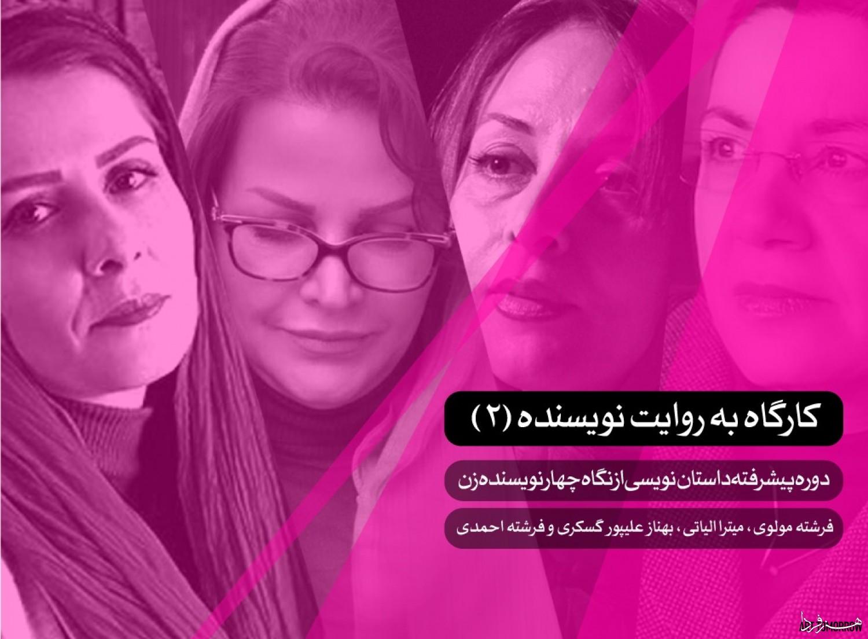 کارگاه پیشرفته نویسندگی با حضور چهار نویسنده زن