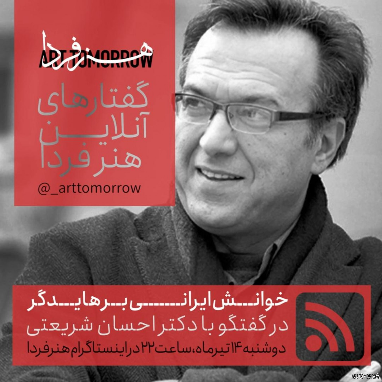 خوانش ایرانی بر هایدگر، خوانشی در خدمت سیاست