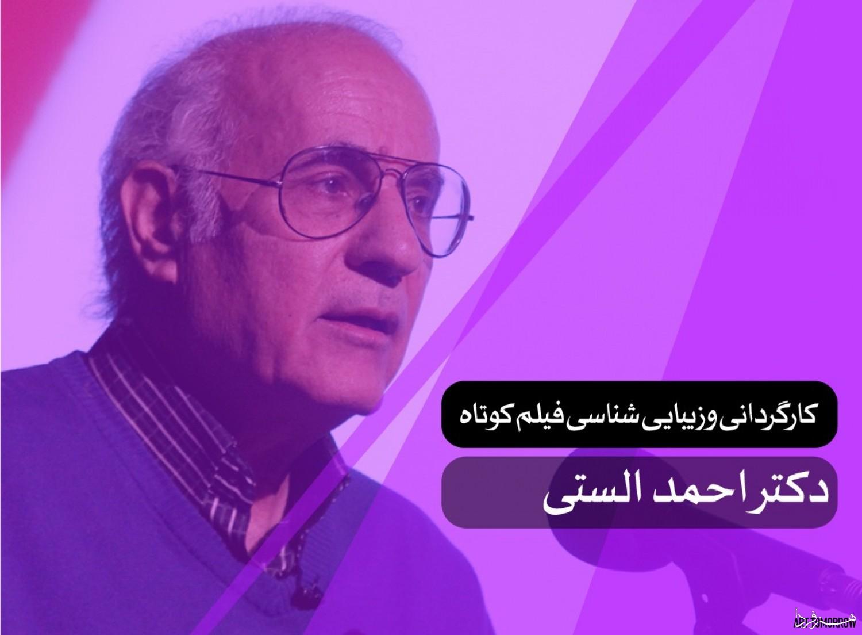 دوره کارگردانی و زیباییشناسی فیلم کوتاه با حضور دکتر احمد الستی
