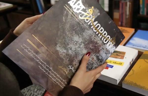 ویدئو: مجله هنر فردا