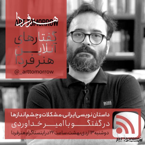 داستان نویسی ایرانی، مشکلات و چشم اندازها