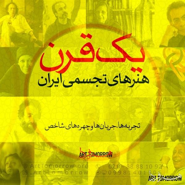 اولین دوره کارگاه تاریخی- پژوهشی «یک قرن هنرهای تجسمی ایران» در هنر فردا