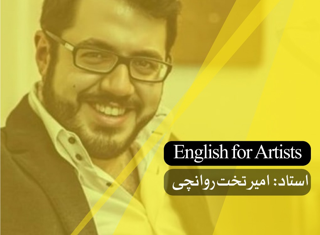 English for Artists