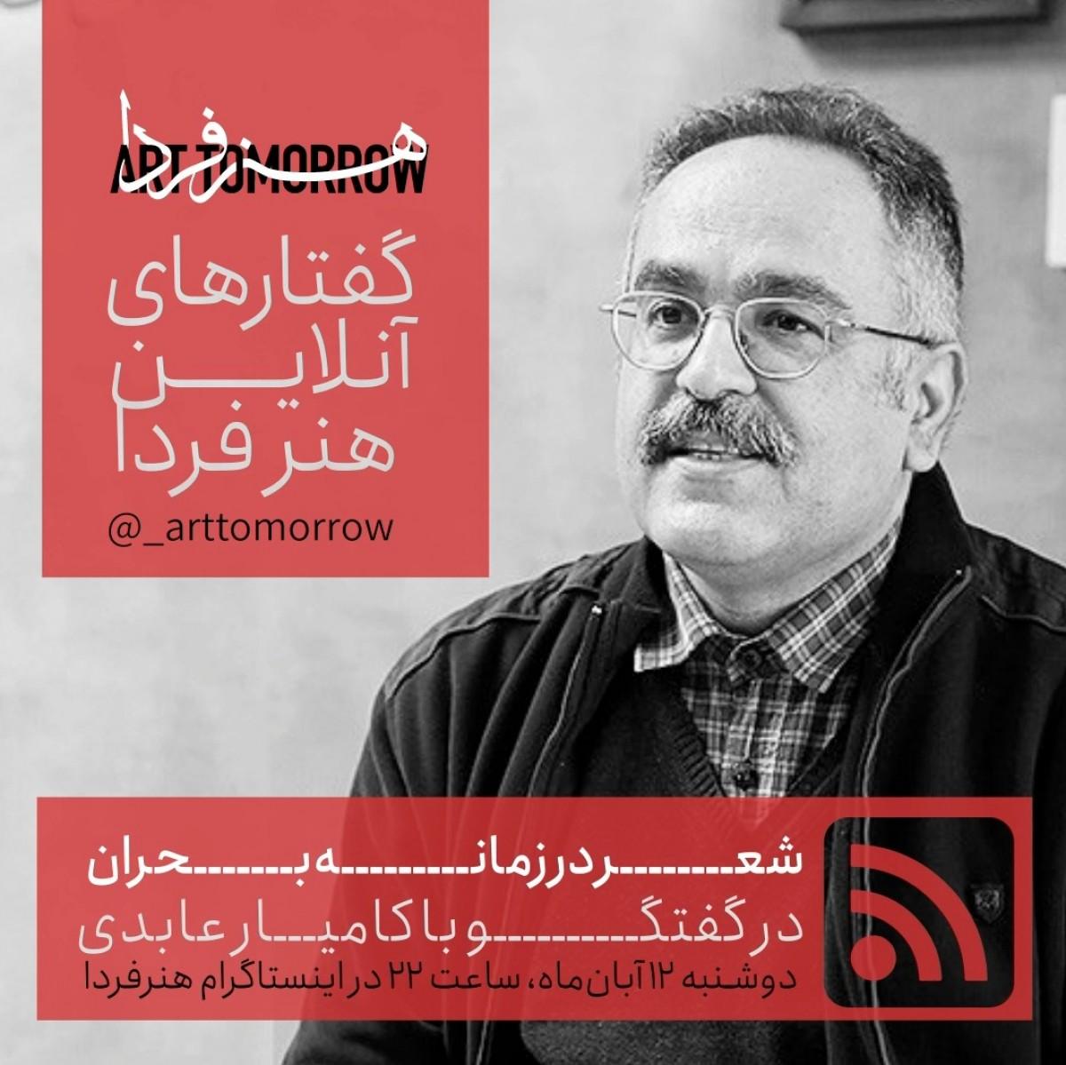 کامیار عابدی ششمین مهمان «گفتارهای آنلاین هنر فردا»
