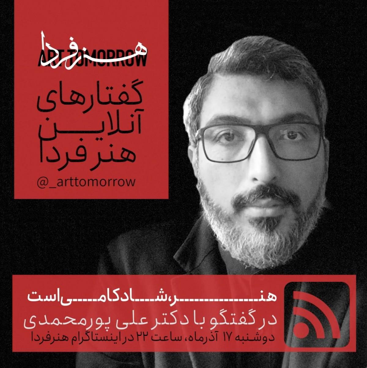 دکتر علی پورمحمدی یازدهمین مهمان «گفتارهای آنلاین هنر فردا»