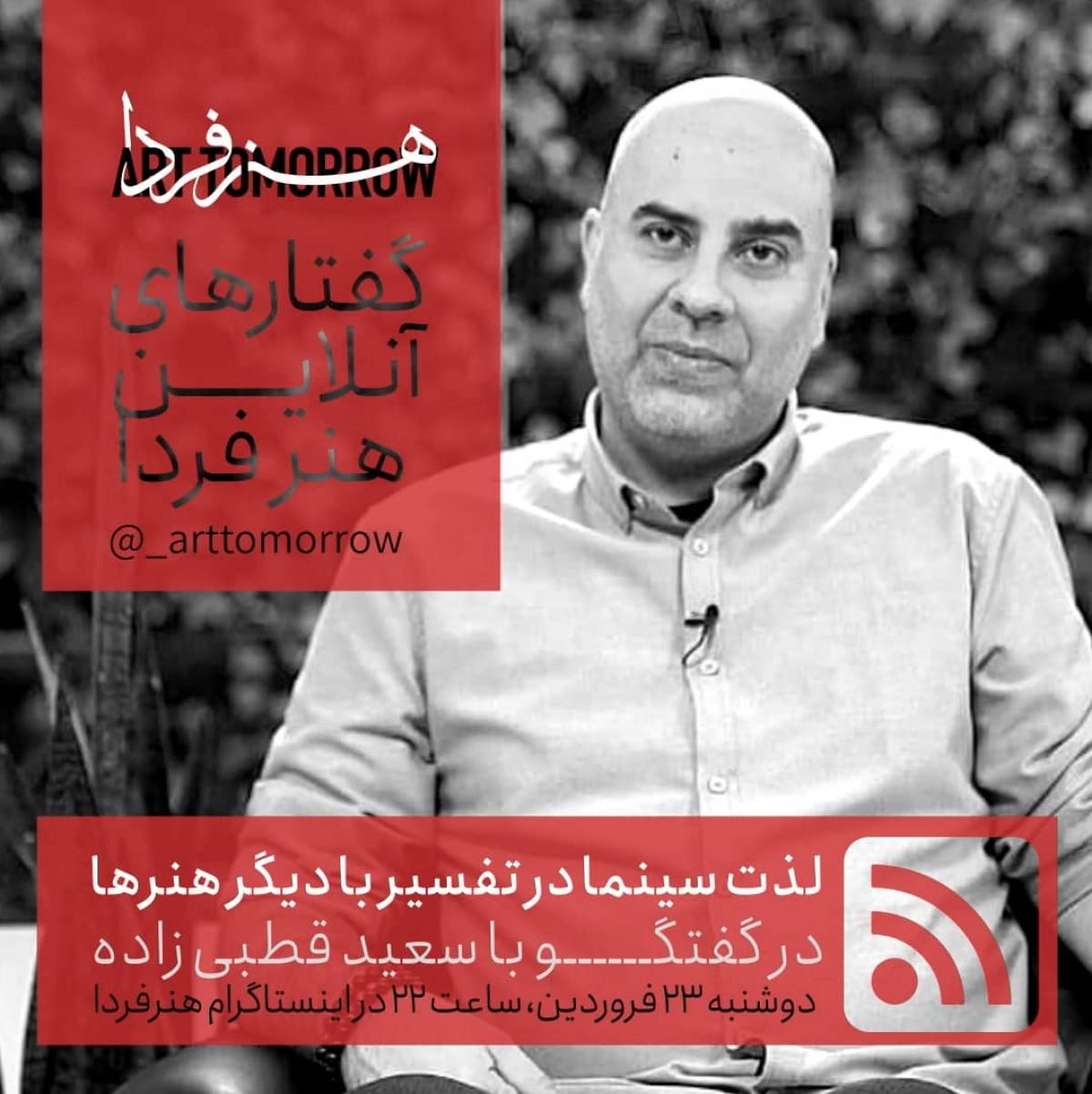 """سعید قطبیزاده بیست و سومین مهمان """"گفتارهای آنلاین هنر فردا"""""""