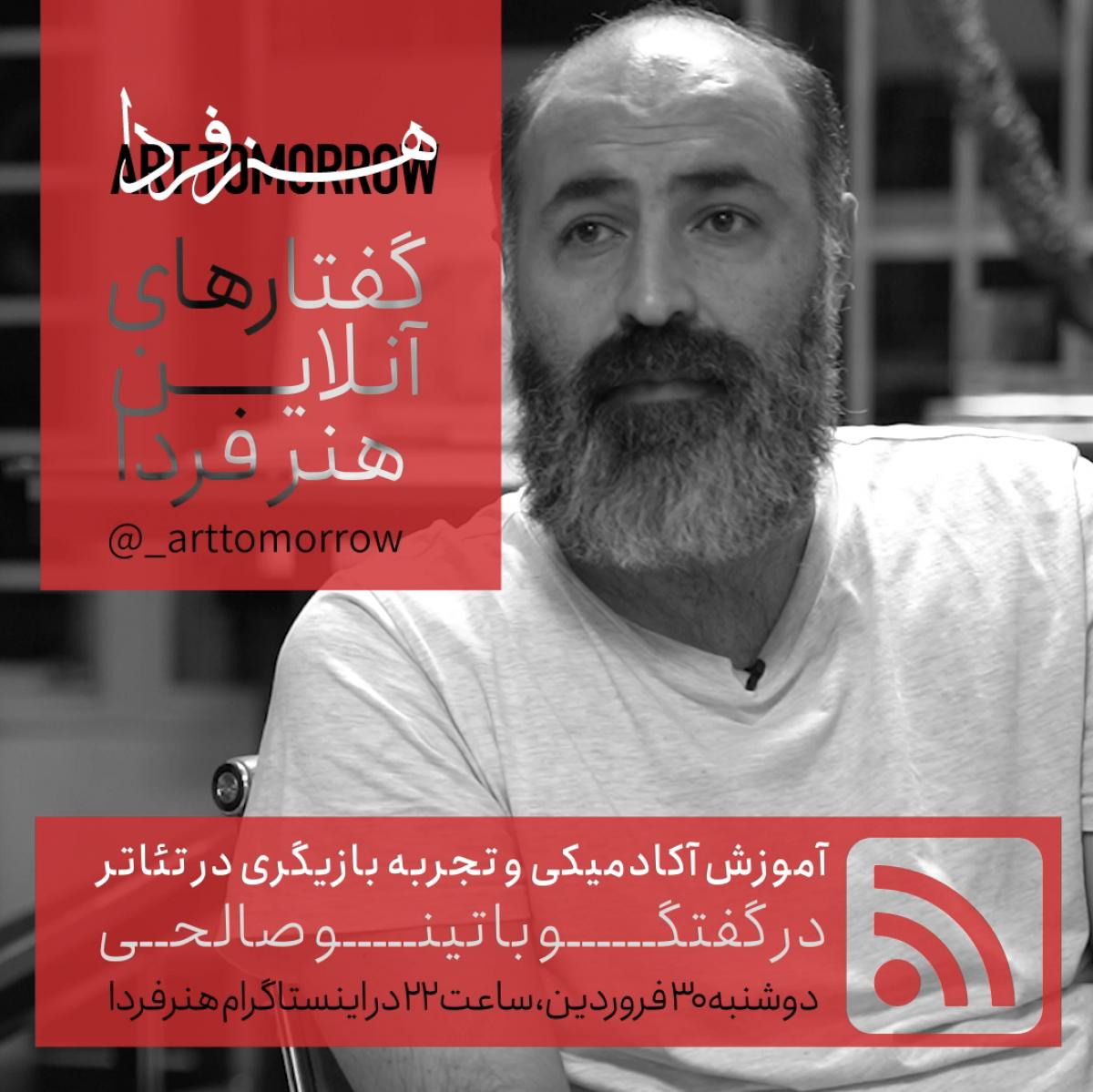 """تینو صالحی بیست و چهارمین مهمان """"گفتارهای آنلاین هنر فردا"""""""