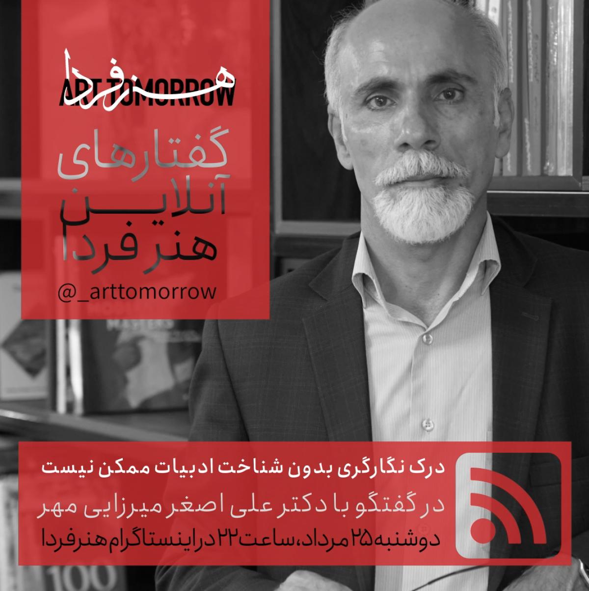 """دکتر علی اصغر میرزاییمهر سیوپنجمین مهمان """"گفتارهای آنلاین هنر فردا"""""""