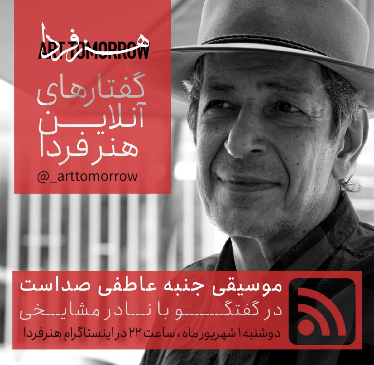 """نادر مشایخی سیوششمین مهمان """"گفتارهای آنلاین هنر فردا"""""""