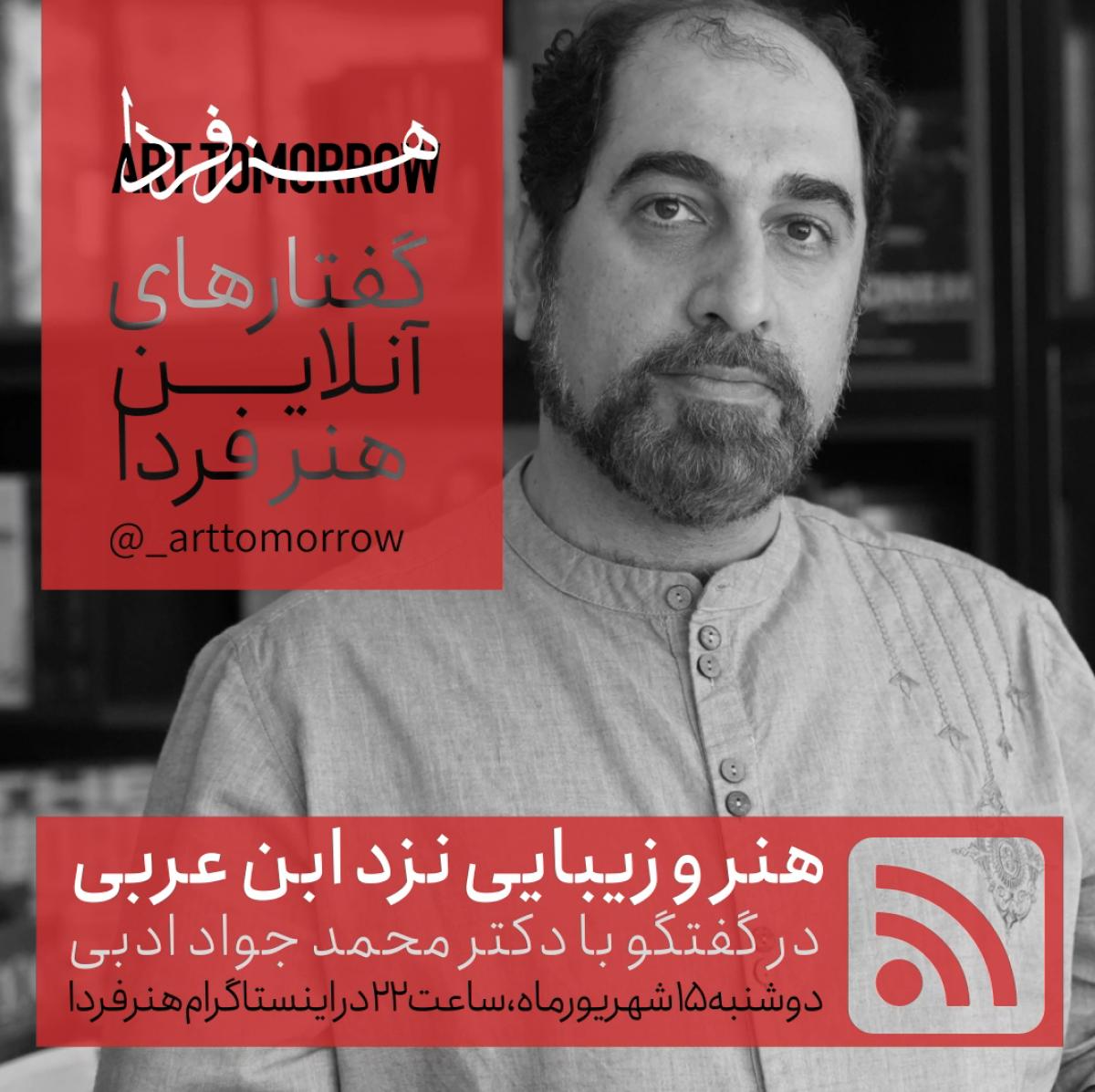 """دکتر محمدجواد ادبی سیوهشتمین مهمان """"گفتارهای آنلاین هنر فردا"""""""